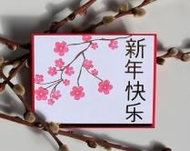 新年快乐 Happy new year 2016 card